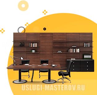 Сборка офисной мебели в Москве