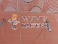 Монтаж мойдодыра