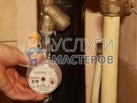 Установка счетчика воды ГВС