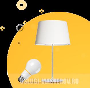 Замена светильника